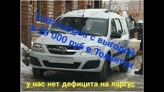 Купить Lada Largus\Лада Ларгус в Тольятти и забить его ништячками до потолка это реально.