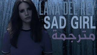Lana Del Rey - Sad Girl مترجمة