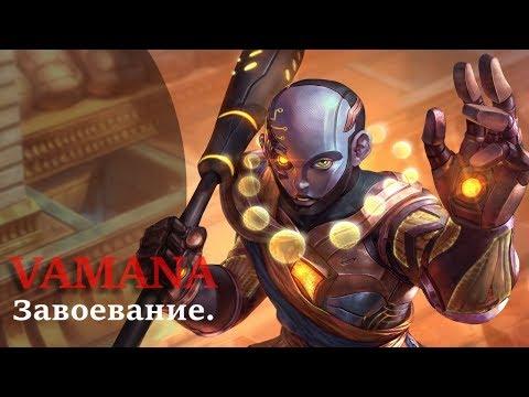 видео: smite 4 Сезон: conquest\Завоевание - vamana\Вамана: Двойной контрпик.