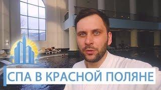 видео Олимп | Гостиницы и отели — Красная Поляна, Сочи