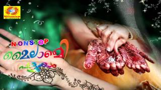 New Release Non Stop Mappila Pattukal 2015 | MAILANCHI PATTUKAL | Non Stop  Mappila Album Songs 2015