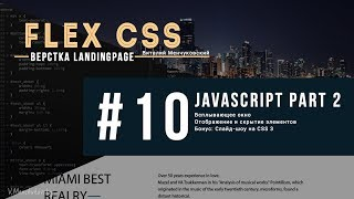 Flex CSS || Верстка Landingpage - #10 || Уроки Виталия Менчуковского