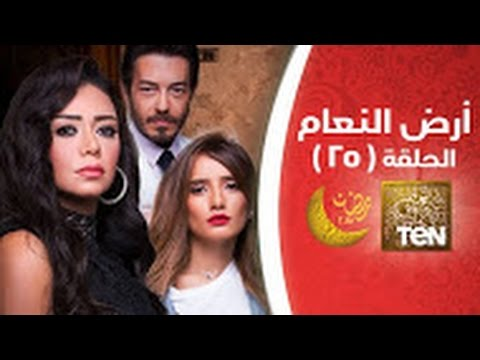 مسلسل أرض النعام - الحلقة الخامسة والعشرون - Ard ElNa3am EP25