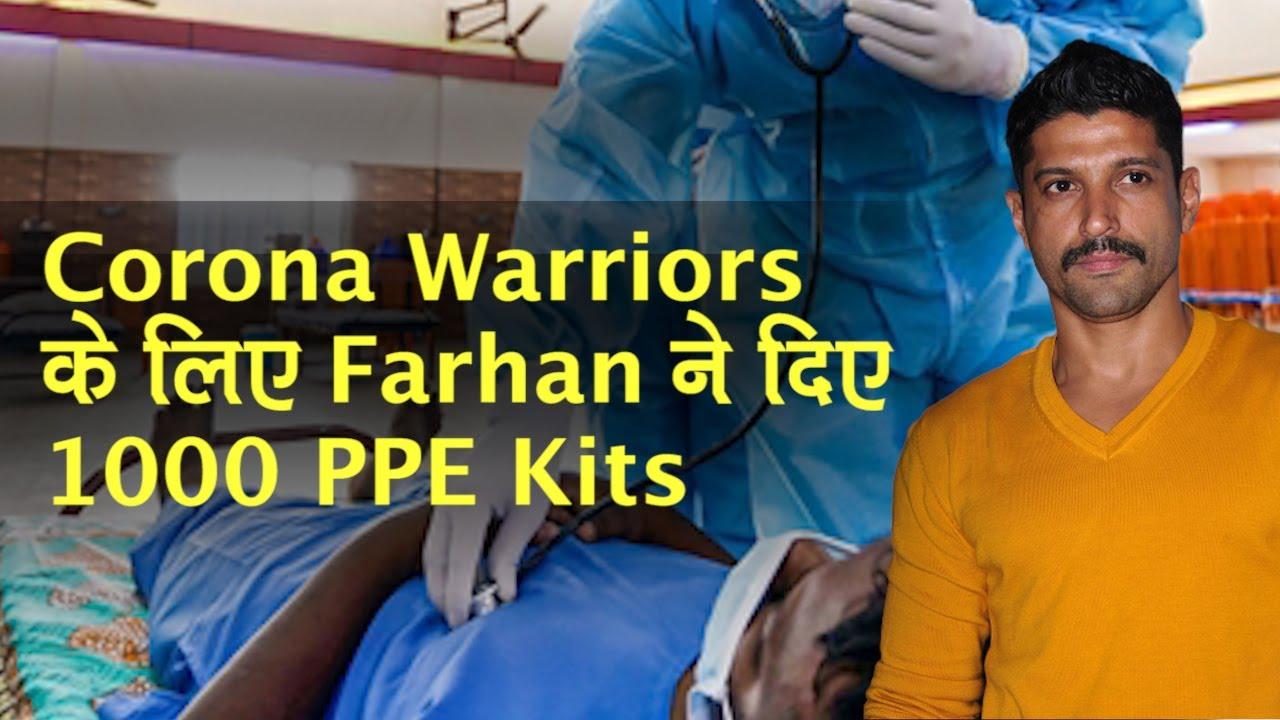 Farhan Akhtar donates PPE kits: स्वास्थ्य कर्मियों फरहान अख्तर ने की मदद, 1000 पीपीई किट का किया दान - Watch Video