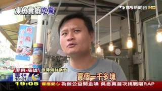 【TVBS】墾丁海鮮變貴? 遊客怨:蘆蝦1斤賣1200元