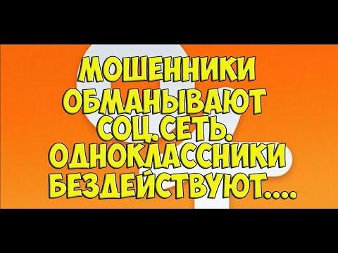 """Соц-сеть """"Одноклассники"""" + Мошенники = $$$$"""