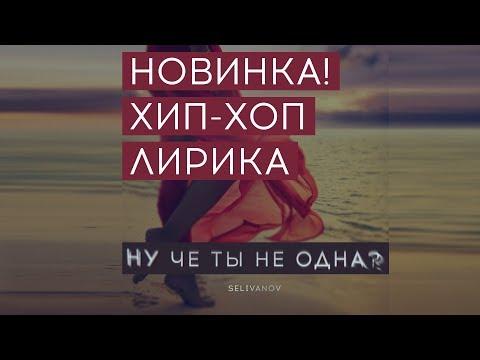 Selivanov - Ну че ты не одна (Новинка! Рэп-хип-хоп лирика) 16+