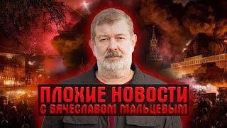 НАРОДОВЛАСТИЕ /В.Мальцев/ ПЛОХИЕ НОВОСТИ - 20.08.2019