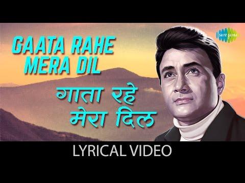 Gata Rahe Mera Dil with lyrics | गाता रहे मेरा दिल गाने के बोल | Guide | Dev Anand, Waheeda Rehman