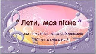 """""""Лети, моя пісне"""" слова та музика Лесі Соболевської (мінус зі словами)"""