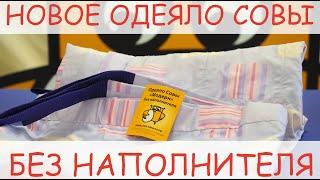 Утяжеленное Одеяло Совы