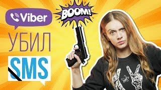Viber убил SMS: 5 интересных фактов- обзор от Ники