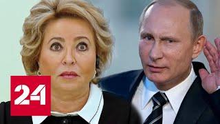 Смотреть видео Чем китайцы настолько удивили Матвиенко на встрече с Путиным? Москва. Кремль. Путин онлайн