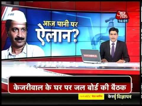 Delhi Jal Board members to meet with Kejriwal