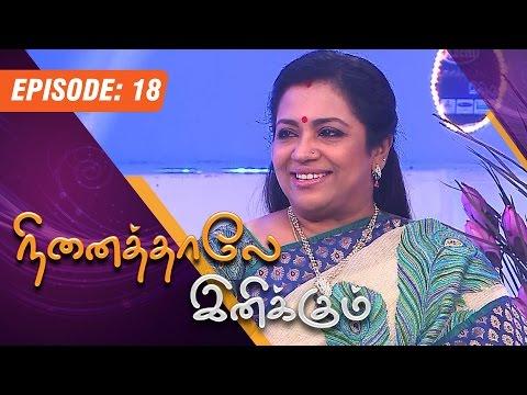 Ninaithale Inikkum | (08/03/2015) | Poornima Bhagyaraj Interview | [Epi-18]