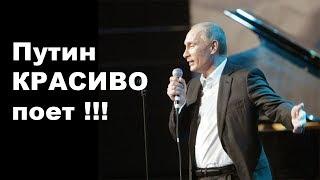 Путин поет в шоу голос полная версия.  Песня Blueberry Hill. Аплодисменты стоя от зрителей!