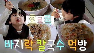 바지락 칼국수 먹방/clam noodle soup mu…