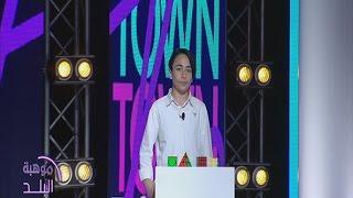 Talk Of The Town - 30/03/2017 - موهبة البلد جواد جبق