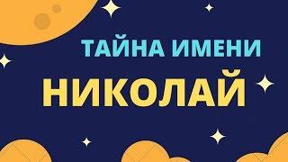 Тайна имени Николай