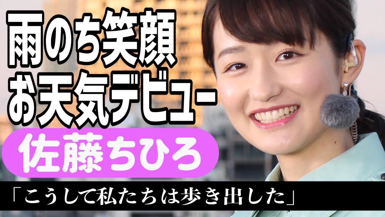 【新人アナ】佐藤ちひろ お天気デビューの1日