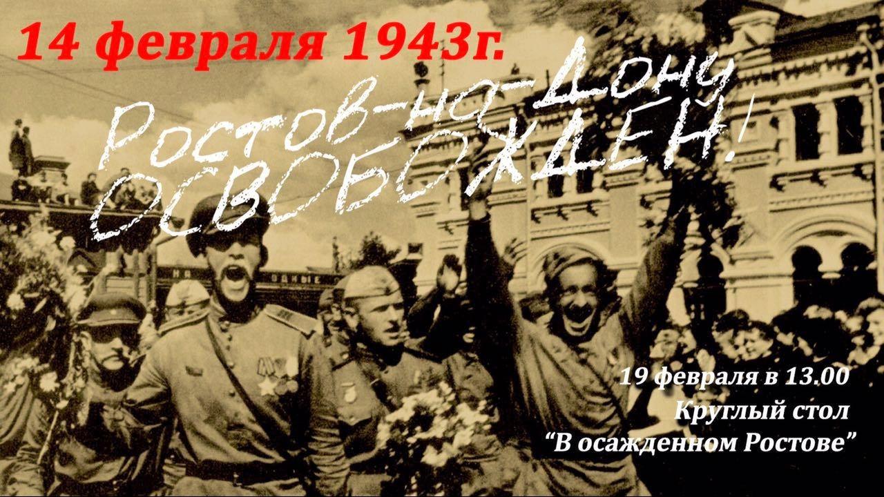 Ростов день освобождения картинки, открытки немецком смешные