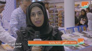الكاتبة فاطمة المعمري لـ
