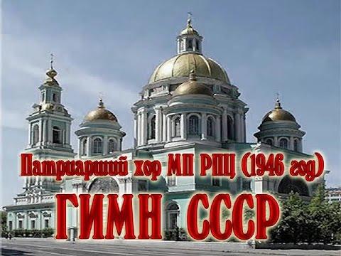 Клип хор - Гимн СССР