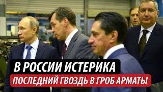В России истерика. Последний гвоздь в гроб «Арматы»