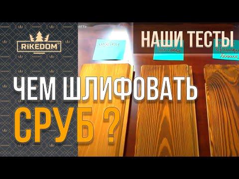 Чем шлифовать сруб? Впитываемость краски после абразивно-струйной шлифовки и шлифовки болгарками! смотреть видео онлайн