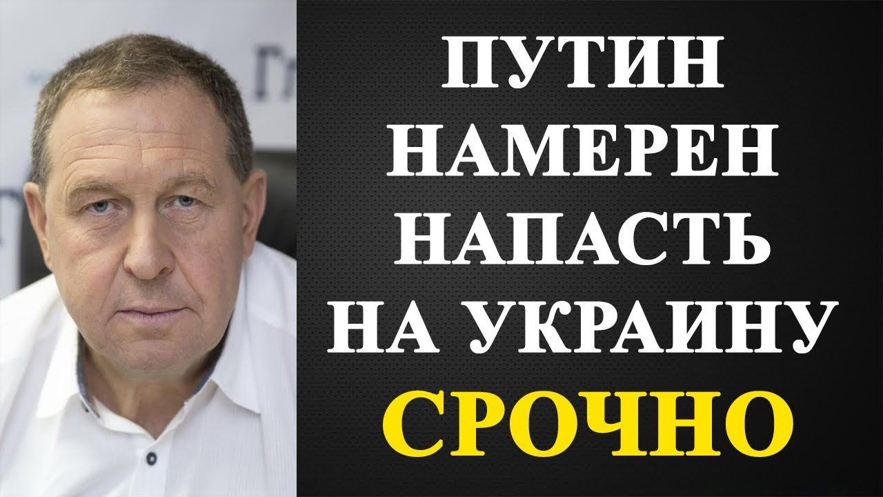 Андрей Илларионов - Путин намерен напасть на Украину!