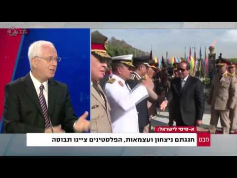מבט - נשיא מצרים א סיסי פונה היום למפלגות בישראל