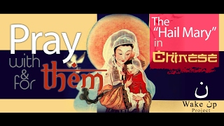 """Pray with them & for them: The """"Hail Mary"""" in Chinese"""