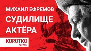 Ефремов суд дал 8 лет за ДТП. Актер Михаил Ефремов и Эльман Пашаев. Адвокат Добровинский и Джигурда