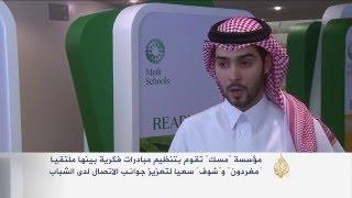 مبادرات للارتقاء بالفكر والإبداع لدى الشباب بالسعودية