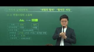 Gambar cover [박문각 공인중개사] 부동산세법 정석진 교수 2017 비교정리 무료 특강