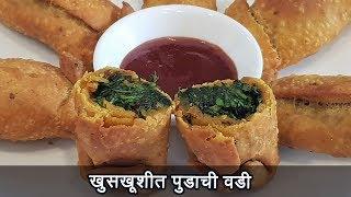 खुसखुशीत पुडाची वडी | How to make Pudachi Vadi | Nagpur / Vidarbh Special | MadhurasRecipe Ep - 486