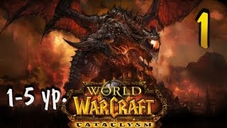 World of Warcraft - играем с Карном. Часть 1