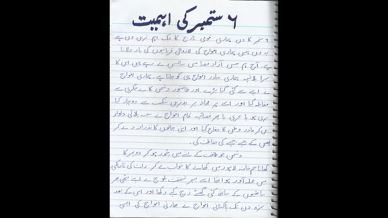 Urdu Essay For Middle Standard Students  Youtube Urdu Essay For Middle Standard Students Essay Paper Topics also Gay Marriage Essay Thesis  Essay Examples High School