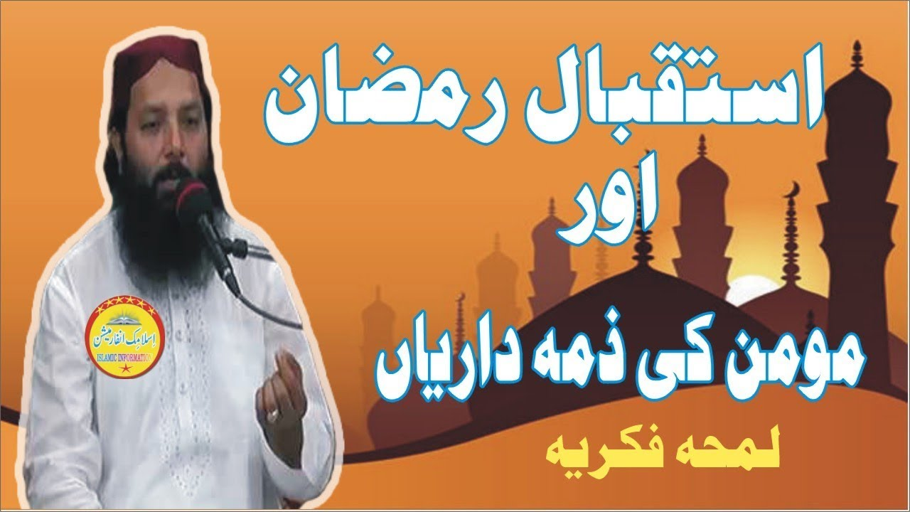 Professor Abdul Razzaq Sajid New Topic Ramzan Mein Momin Ki Zimadarian