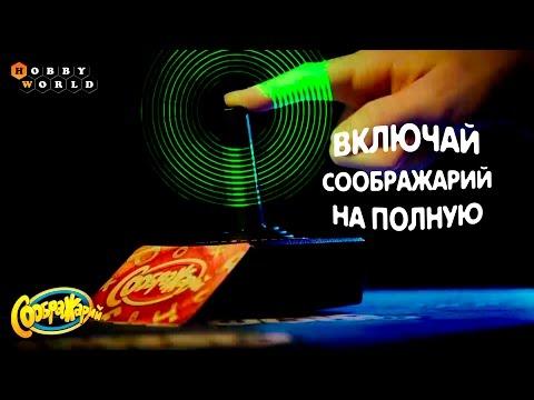 Настольная игра «Соображарий» — обзор
