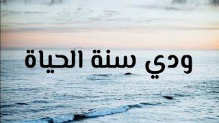 لو طالت المسافات ❤️❤️ ودي سنة الحياة - حسين الجسمي - حالات واتس اب 😍