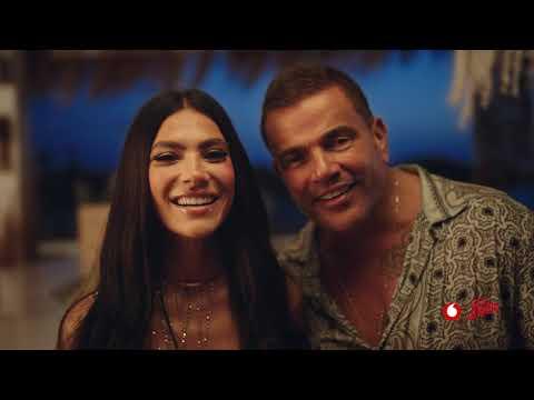 عيش فرحة الصيف مع Vodafone MUSIC و عمرو دياب