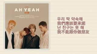 WINNER - 'AH YEAH(아에)' 韓中字幕