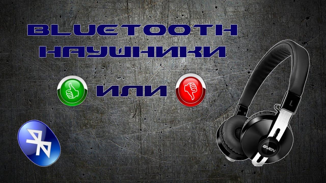 Лучшие беспроводные наушники? Кратко о Edifier W670BT - YouTube