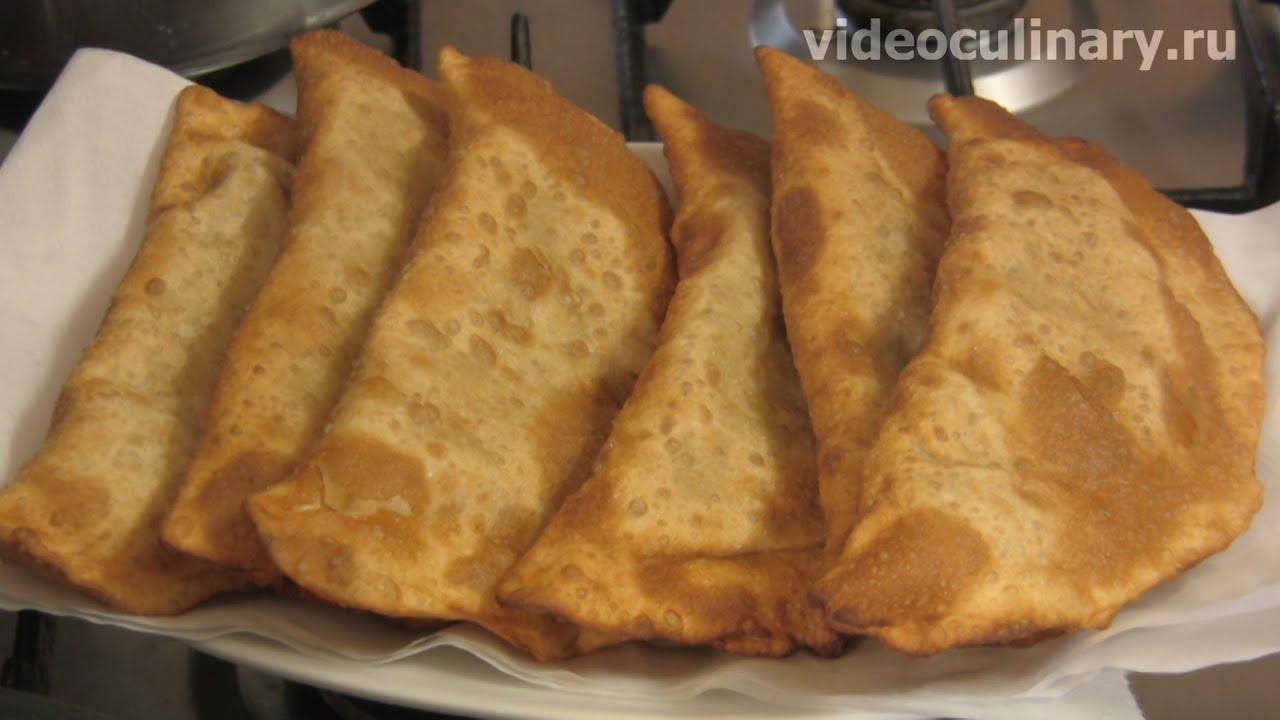 рецепт приготовления чебуреков от сталика хеншиевп