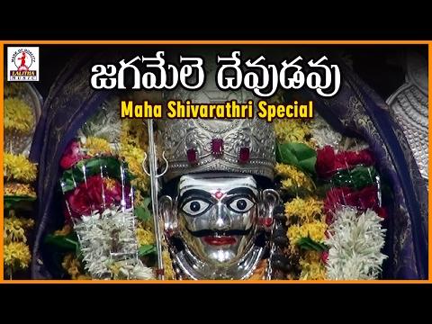 Lord Shiva Devotional Songs   Jagamele Devudavu Jegadeka Telugu Song   Lalitha Audios And Videos