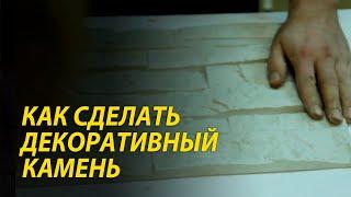 Производство декоративного камня своими руками в домашних условиях - Dekoforma.ru(, 2017-05-16T19:55:11.000Z)