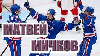 Матвей Мичков: первый хет-трик в Молодежной Хоккейной лиги.