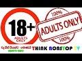 වැඩිහිටියන්ට පමණයි. - Adults Only video