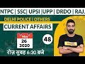 6:30 AM | Daily Current Affairs 2020 in Hindi by Vivek sir | 26 May 2020